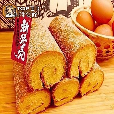 TOP王子 吉野三溫糖雞蛋捲(5入/盒)