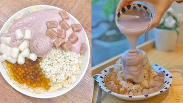 芋頭控吃起來!台北這 5 家「150 元以下芋頭牛奶冰」用料超浮誇 網友:老闆不用賺錢!?