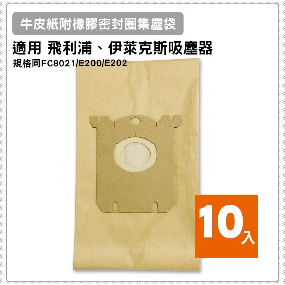 適用 伊萊克斯 飛利浦吸塵器 牛皮紙集塵袋 規格同FC8021/E200/E202 附橡膠密封套 10入/包適用機型飛利浦(規格同FC8021集塵紙袋)MOBILO HR8500>8599,SPECI