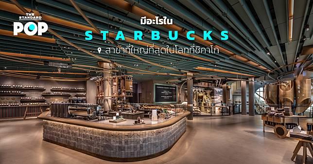 มีอะไรใน Starbucks สาขาที่ใหญ่ที่สุดในโลกที่ชิคาโก