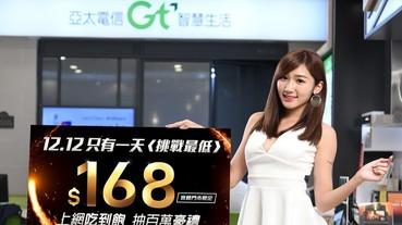 亞太電信雙 12 促銷,月付 168 元 21Mbps 上網吃到飽