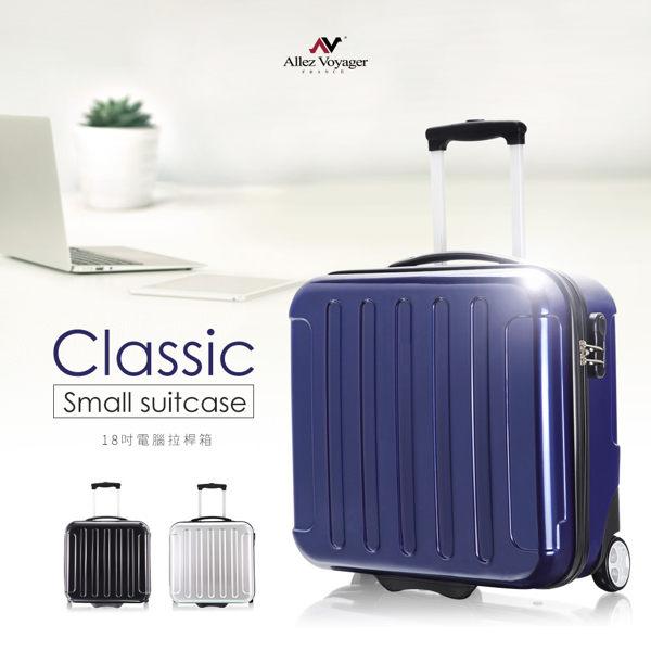行李箱 登機箱 18吋 法國奧莉薇閣PC硬殼電腦商務旅行箱 城市新貴