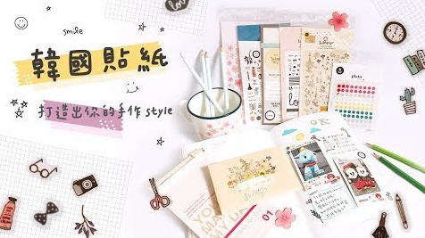 Norns-✨ 韓國貼紙 ✨ 打造出你的手作STYLE~