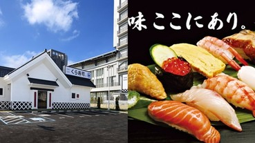 想要在正宗日式建築裡享用迴轉壽司?「藏壽司」全台首間街邊店來啦!