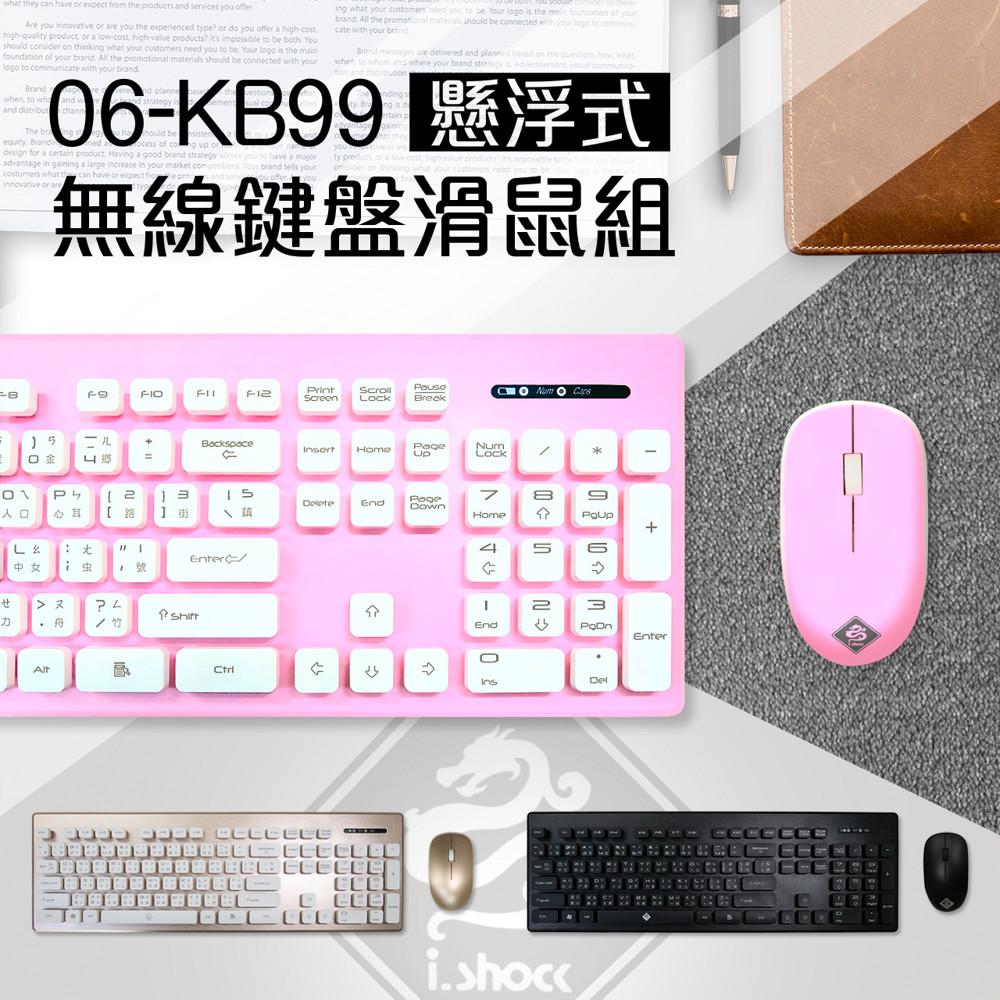 2.4G無線藍芽 巧克力無線鍵盤滑鼠組 鍵盤滑鼠組