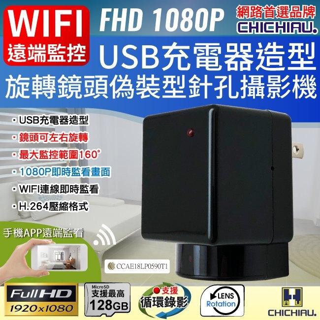 【CHICHIAU】WIFI 1080P 旋轉鏡頭充電器造型無線網路微型針孔攝影機 影音記錄器