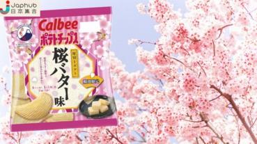 【旅遊買物】日本春季限定-櫻花牛油味薯片