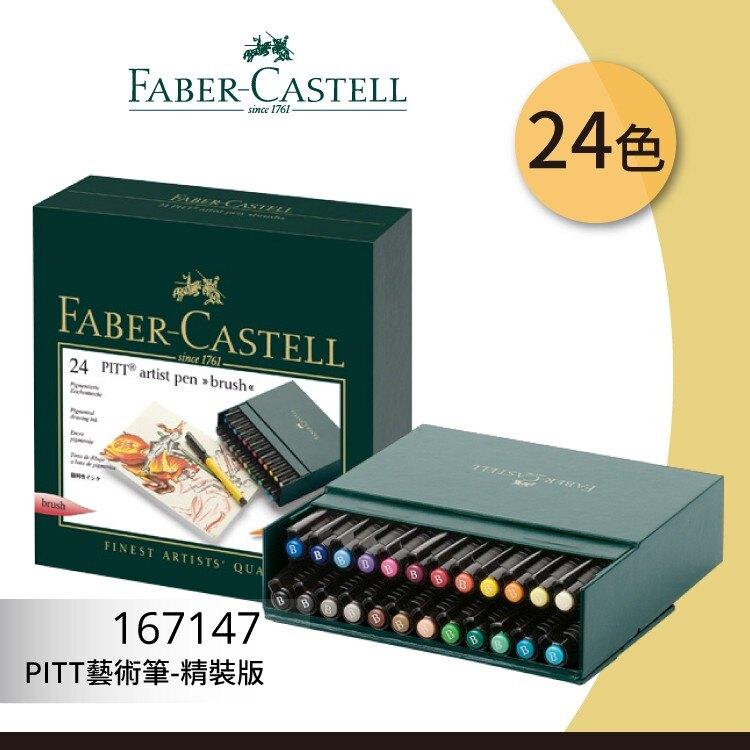 【西瓜籽】FABER 輝柏#167147 PITT 藝術筆 24色-精裝版 文具色鉛筆顏色筆繪畫文具美術用品