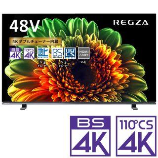 48V型BS・CS4Kチューナー内蔵有機ELテレビ(48X8400)
