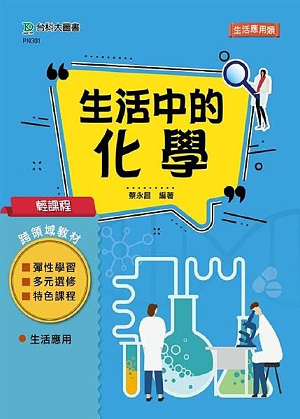 產品特色: 1、內容深入淺出,為瞭解化學如何應用在我們日常生活中的最佳書籍。 2...
