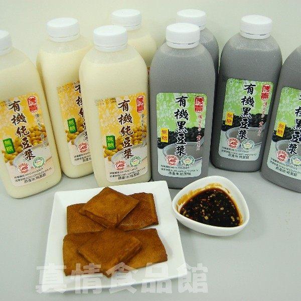 傳貴有機豆漿組合(無糖豆漿+五香豆干)-口味香濃、健康又美味!