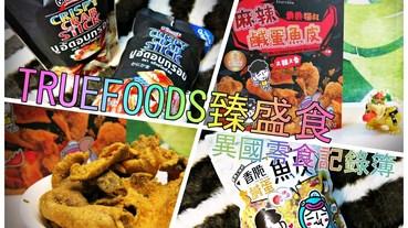 新加坡超夯零食&下酒零食 星爵&貓叔-鹹蛋魚皮 Truefoods臻盛食