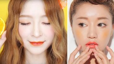 讓人捨不得的「橘色妝容」!不管韓妞或日本妹都愛上這個夏日專屬色