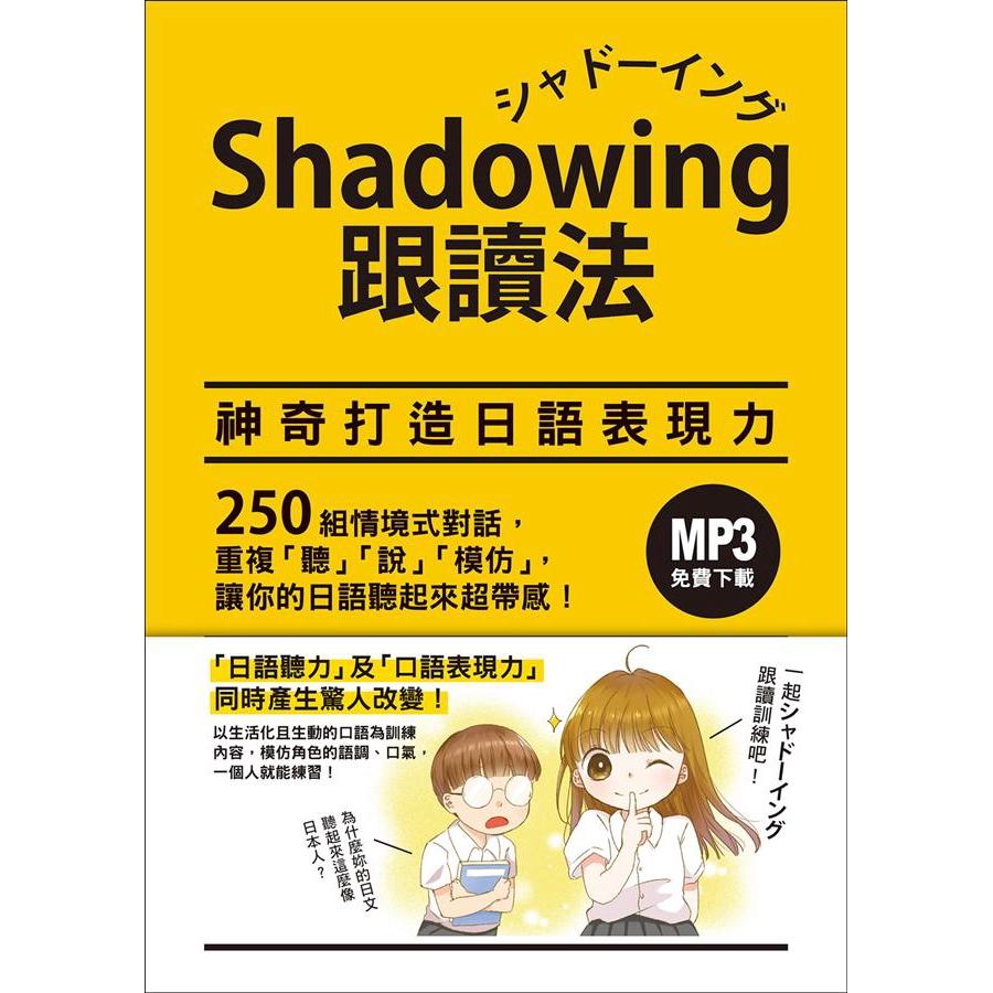 シャドーイング跟讀法又稱shadowing或影子練習法,顧名思義是聽到什麼,就像影子般如影隨行地跟著說。學習者不看文字、只要聽著播放出來的內容,以「幾乎同步」的速度「模仿」其發音、語調。它原本是翻譯系