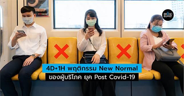 4D + 1H พฤติกรรมผู้บริโภค New Normal ยุค Post Covid-19 แม้ 'ผู้รอด ...