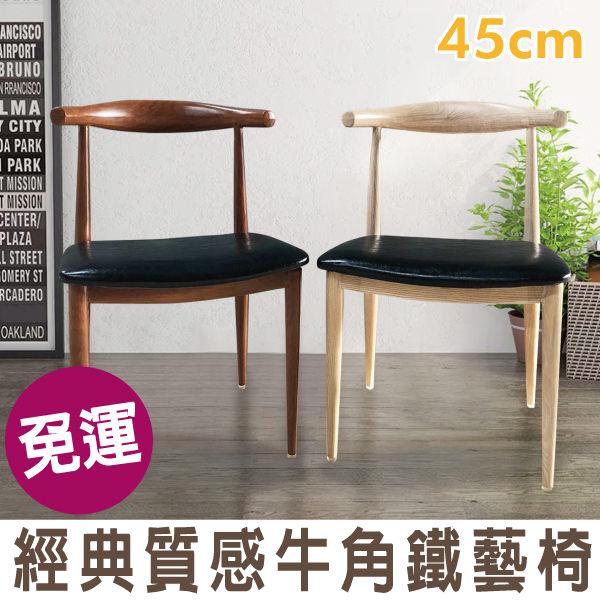 FDW【NJ1】2入現貨免運*經典質感牛角鐵藝餐椅/北歐設計師/工作椅/太極椅/餐椅/辦公椅/咖啡廳
