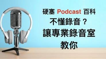【硬塞 Podcast 百科】專業錄音室教你如何提升音質:訪胖虎