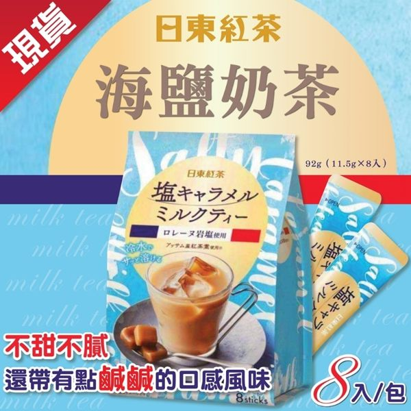 日東海鹽奶茶