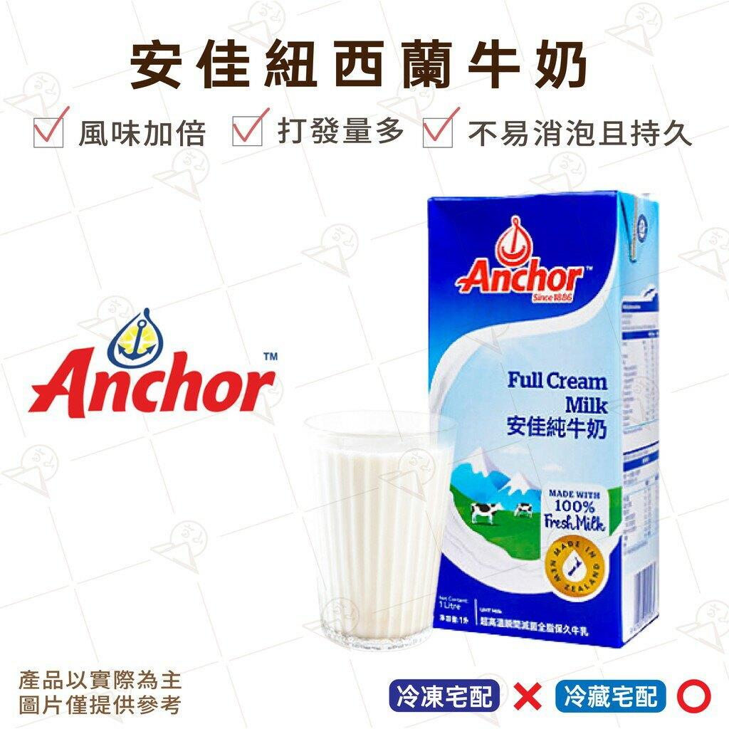【富山食品】安佳 紐西蘭牛奶 1L/罐 保久乳 鮮乳 利樂包 高溫殺菌 無菌包裝 天然牛奶 FullCreamMilk
