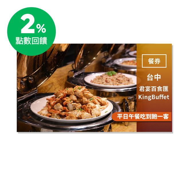 君宴 King Buffet,以親民價格提供中式、日式、美式、義式、窯烤...等奢華多元料理-特聘國寶、五星藍帶主廚,烹調世界美食藝術料理,超人氣食材全面升級,法式手作甜點區,更是一大亮點! 使用說明