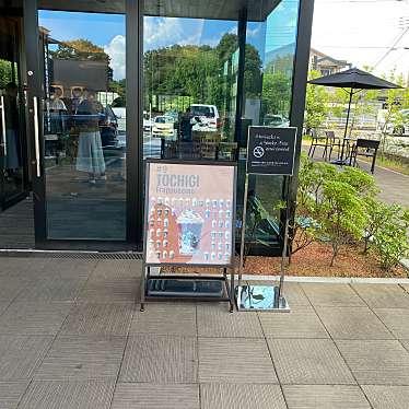 スターバックスコーヒー 西那須野店のundefinedに実際訪問訪問したユーザーunknownさんが新しく投稿した新着口コミの写真