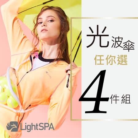【LightSPA】光波傘任你選四件組(傘+口罩+外套+袖套)