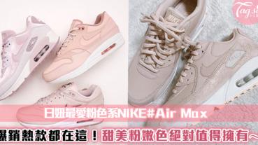 日妞最愛粉色系NIKE#Air Max!爆銷熱款都在這~甜美粉嫩色絕對值得擁有!