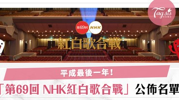 『第69回 NHK紅白歌合戦』名單公開,嵐、AKB48、櫸坂46、TWICE等都確定參加~這個元旦一定非常熱鬧~