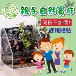 城田魚菜共生健康農場-假日不加價!親子自然實作課程體驗