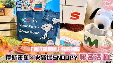 摩斯漢堡×史努比SNOOPY推出聯名系列~「南洋雞腿堡」同步登場!