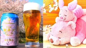 少女快尖叫!2019 日本「櫻花季限定」4 大商品、美食大特蒐 櫻花裝「米奇米妮」讓人超想敗!