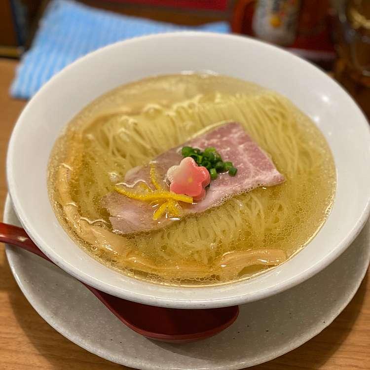 ユーザーが投稿した鯛塩そばの写真 - 実際訪問したユーザーが直接撮影して投稿した舟町ラーメン・つけ麺鯛塩そば 灯花の写真