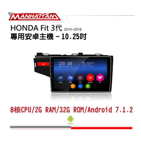 【到府安裝】HONDA FIT 3代 2014-2018 專用 10.2吋導航影音安卓主機 - MANHATTAN