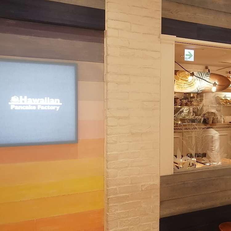 実際訪問したユーザーが直接撮影して投稿した西新宿パンケーキハワイアンパンケーキ 新宿ミロード店の写真