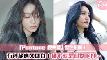 「Pantone 經典藍」髮色推薦!不僅有神祕感又超顯白~不說還以為是仙女下凡!