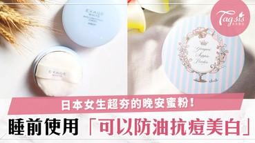 蜜粉可以令皮膚變好?日本超夯睡覺可用的晚安蜜粉,睡前拍一拍有效預防雀斑形成~