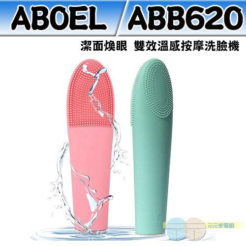 ABOEL 潔面煥眼 雙效溫感按摩洗臉機 桃紅/嫩綠 ABB620