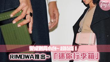 RIMOWA推出「迷你行李箱」,與行李箱同色調!變成側背小包~超時尚!