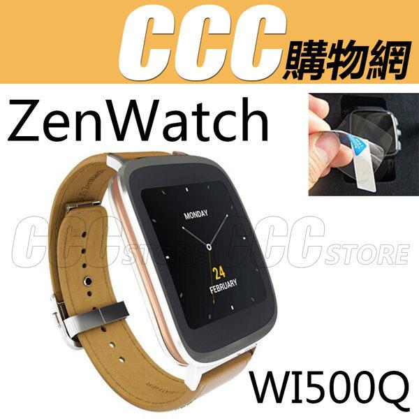 ◆ASUS ZenWatch WI500Q 智慧手錶專用保護貼