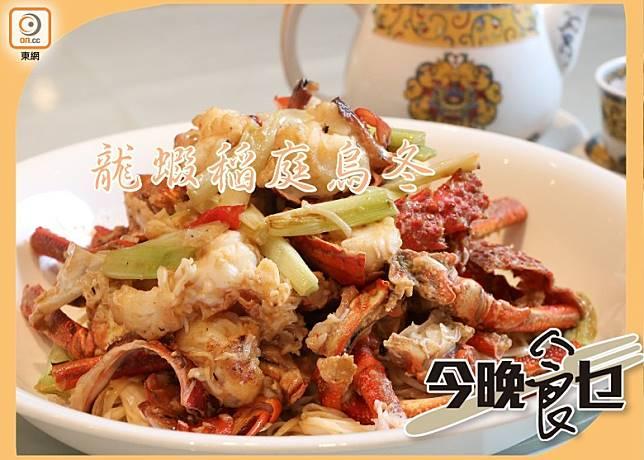 斬件龍蝦吸收薑葱的香氣又鮮又甜,加上稻庭烏冬沾滿龍蝦醬汁的精華,煙韌又滋味。(張錦昌攝)