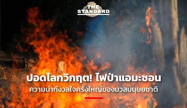 ปอดโลกวิกฤต! ไฟป่าแอมะซอน ความน่ากังวลใจครั้งใหญ่ของมวลมนุษยชาติ