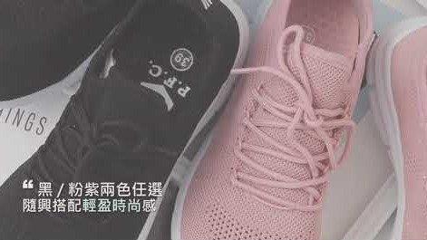 【Miaki流行女鞋】休閒鞋.輕量飛織透氣運動鞋