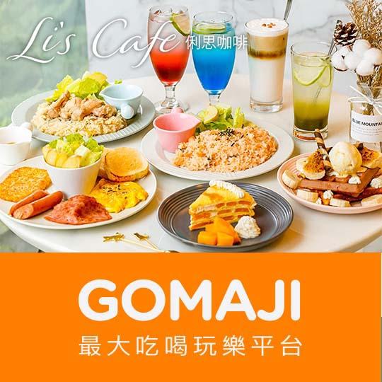 桃園【Li's Cafe 俐思咖啡】週一至週五可抵用150元消費金額