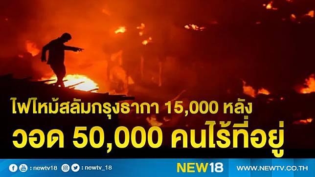 ไฟไหม้สลัมกรุงธากา 15,000 หลังวอด 50,000 คนไร้ที่อยู่