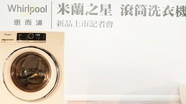 惠而浦歐系 10 公斤洗衣機在台上市,主打安靜洗衣、買再抽新 iPhone、Gogoro
