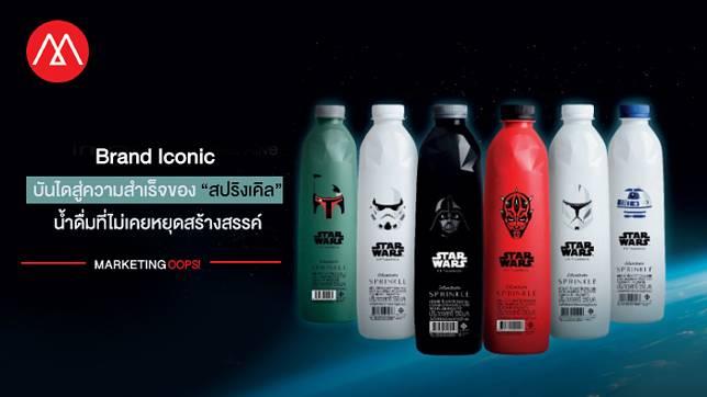 """เมื่อ Creativity ถูกต่อยอดสู่ Brand Iconic บันไดความสำเร็จของ """"สปริงเคิล"""" ในบทบาทน้ำดื่มที่ไม่เคยหยุดสร้างสรรค์"""