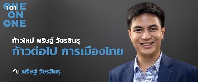 ก้าวใหม่ พริษฐ์ วัชรสินธุ ก้าวต่อไป การเมืองไทย