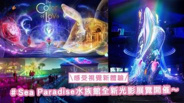 在水族館度過夢幻夜空!日本橫濱Sea Paradise水族館全新光影展覽開催,感受視覺新體驗〜