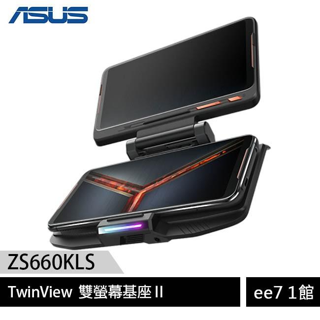 ASUS ROG PHONE Ⅱ(ZS660KL)雙螢幕遊戲基座[ee7-1]雙螢幕‧絕佳遊戲中心120Hz/1ms的遊戲體驗重量輕巧‧平衡性更好強化的散熱系統高容量5000MAh電池*商品不包含手機