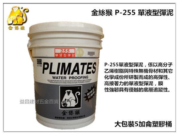 【台北益昌】職人最愛~金絲猴防水塗料《255#單液型彈性水泥》屋頂、外牆、窗框、中庭花園